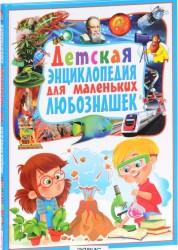 Детская энциклопедия для маленьких любознашек Энциклопедия Феданова 6+