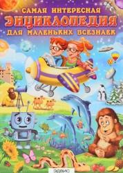 Самая интересная энциклопедия для маленьких всезнаек Энциклопедия Феданова 6+
