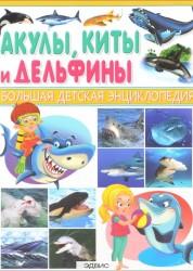 Акулы киты и дельфины Большая детская энциклопедия Феданова Ю 12+