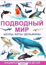 Подводный мир Акулы киты дельфины Энциклопедия для детей Рублев СВ 12+