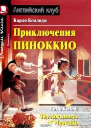 Приключения Пиноккио The adventures of Pinocchio Английский клуб Домашнее чтение Пособие Коллоди Карло 6+