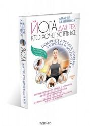 Йога для тех кто хочет успеть все Получите доступ к энергии здоровья и долголетия Книга Левшинов 12+