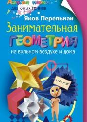 Занимательная геометрия на вольном воздухе и дома Книга Перельман