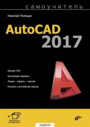 Самоучитель AutoCAD 2017 Книга Полещук