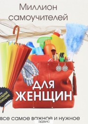 Миллион самоучителей для женщин Книга Смирнов