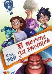 В погоне за мечтой Книга Рой 6+