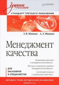 Менеджмент качества учебное пособие Минько