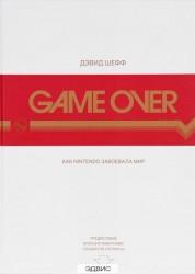 Game Over как Nintendo завоевал мир Книга Шефф Дэвид