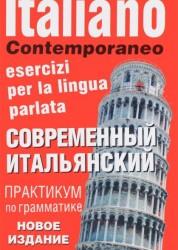 Современный итальянский Практикум по грамматике Книга Томмазо 12+