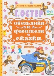 Обезьянки и грабители Книга Остер Григорий 6+