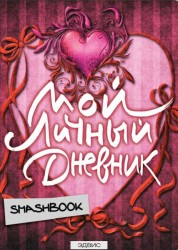 Мой личный дневник Бархат Смэшбук Бизяева Д0+