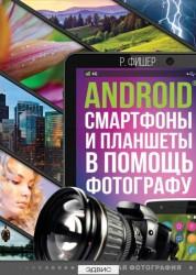 Android смартфоны и планшеты в помощь фотографу Книга Фишер 12+