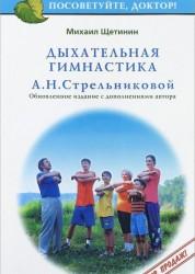 Дыхательная гимнастика А Н Стрельковой Книга Щетинин Михаил 16+