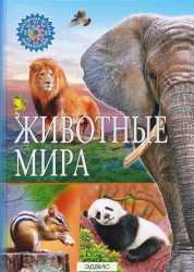 Животные мира Популярная детская Энциклопедия Феданова Ю 6+
