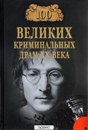 Сто великих криминальных драм ХХ века Книга Сорвина