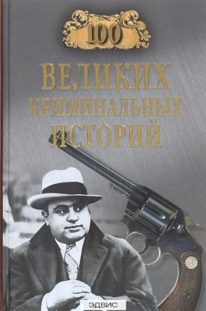 Сто великих криминальных историй Книга Кубеев