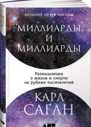 Миллиарды и миллиарды Размышления о жизни и смерти на рубеже тысячелетий Книга Саган 16+