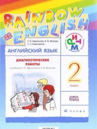 Английский язык Rainbow English Диагностические работы 2 класс Пособие Афанасьева ОВ 6+