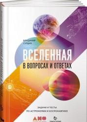 Вселенная в вопросах и ответах Задачи и тесты по астрономии и космонавтике Книга Сурдин 0+