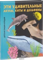 Эти удивительные акулы киты и дельфины Энциклопедия Феданова Ю 6+