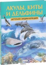 Акулы киты и дельфины Детская Энциклопедия Феданова Ю 6+
