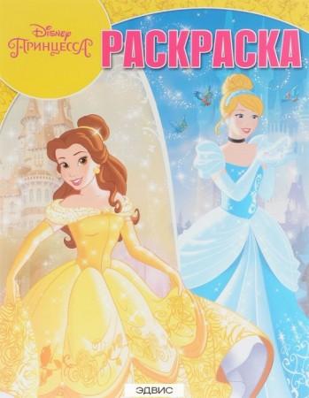 Волшебная раскраска № РК 16097 Принцессы Disney Раскраска Пименова Татьяна 0+