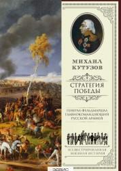 Михаил Кутузов Стратегия победы Книга Кутузов 12+