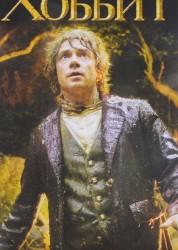 Хоббит Книга Толкин Джон 12+