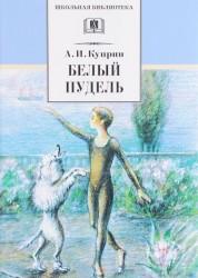Белый пудель Школьная библиотека Книга Куприн Александр 12+
