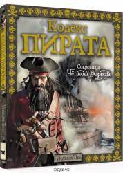 Кодекс пирата Сокровища Черной Бороды Книга Тич 6+
