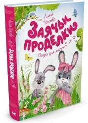 Заячьи проделки Сказки для малышей Книга Носова Лилия 0+