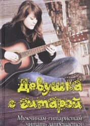 Девушка с гитарой Мужчинам гитаристам читать запрещается учебное пособие для любителей Разумовский