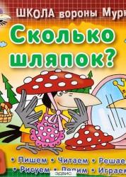 Сколько шляпок Школа вороны Мурки 3-6 лет Пособие Колодинский 0+