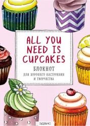 All you need is cupcakes Добрые блокноты Блокнот 12+