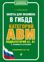 Билеты для экзамена в ГИБДД категории А,В,М,подкатегории А1,В1 с коммент Книга Громаковский 12+