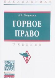 Горное право учебник Лагуткин