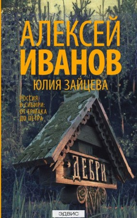 Дебри Книга Иванов 16+