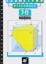 Геометрия в таблицах 7-11 класс Учебное пособие Звавич ЛИ 12+
