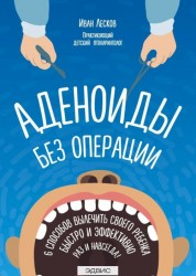 Аденоиды без операции Книга Лесков 12+