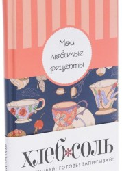 Мои любимые рецепты Море сладостей Книга для записи рецептов 16+