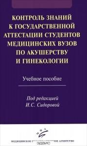 Контроль знаний к государственной аттестации студентов медицинских вузов учебное пособие Сидорова