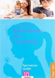 Нейропсихология Игры и упражнения Практическое Пособие Праведникова ИИ 0+
