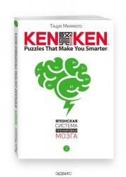 KenKen Японская система тренировки мозга Книга 2 Миямото 16+