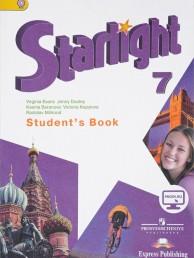 Английский язык Starlight Звездный английский 7 класс Углубленное изучение Учебник Баранова КМ Дули Д Копылова ВВ