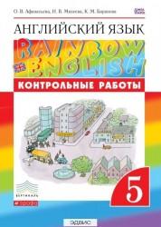 Английсский язык Rainbow English 5 класс Контрольные работы Афанасьева ОВ Михеева ИВ