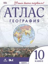 География 10 Класс Учись быть первым Атлас Приваловский