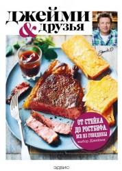 Выбор Джейми От стейка до ростбифа Все из говядины Книга Оливер Джейми 16+