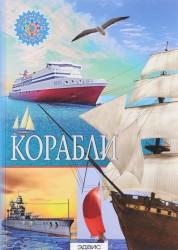 Корабли Популярная детская Энциклопедия Феданова Ю 6+