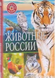 Животные России Популярная детская Энциклопедия Феданова Ю 6+