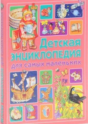 Детская энциклопедия для самых маленьких Энциклопедия Барсотти 0+